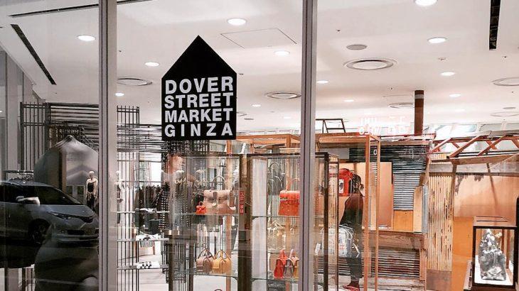 【銀座駅徒歩3分!】Supreme DSMG(ドーバーストリートマーケットギンザ)のショップ情報