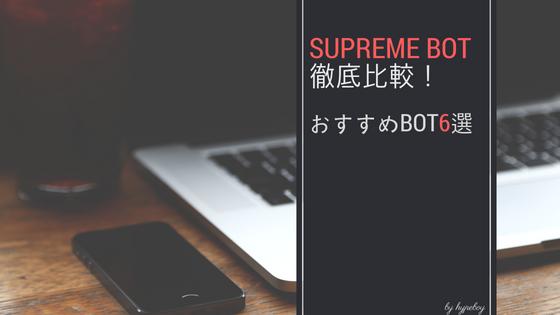 Supreme(シュプリーム)BOT徹底比較!おすすめBOT9選
