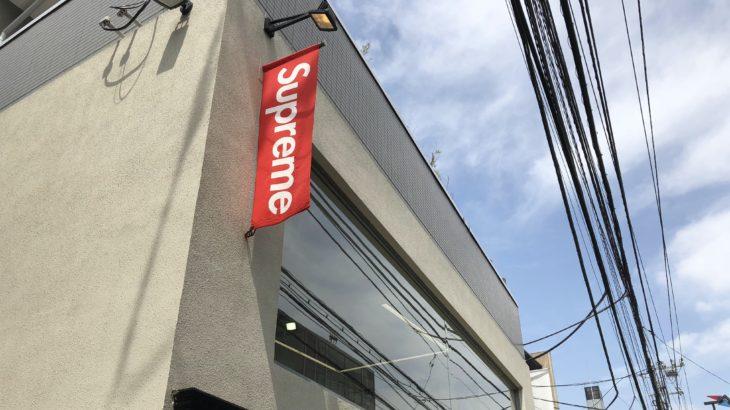 【Supreme店舗一覧】東京/名古屋/大阪/福岡/海外の全10店舗とオンラインを紹介