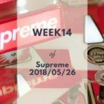 【WEEK14】Supremeで2018/5/26に発売予定の新作アイテム一覧【動画付き】