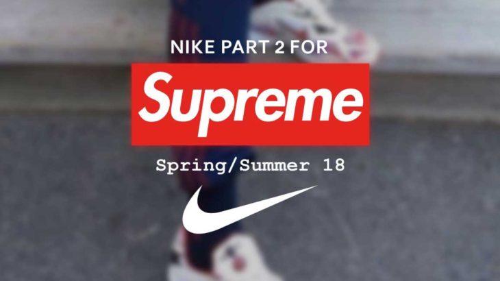 【WEEK17】Supremeで2018/6/16に発売予定の新作アイテム一覧