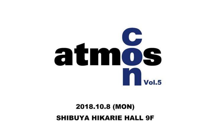 """【2018年10月8日開催予定!】""""atmos""""主催のスニーカーの祭典""""atmos con Vol.5″"""