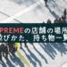 【完全版】Supremeの店舗の場所と並びかた、持ち物一覧